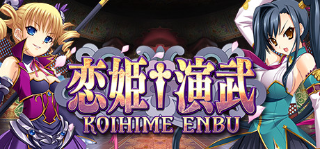Koihime Enbu (PC) Review