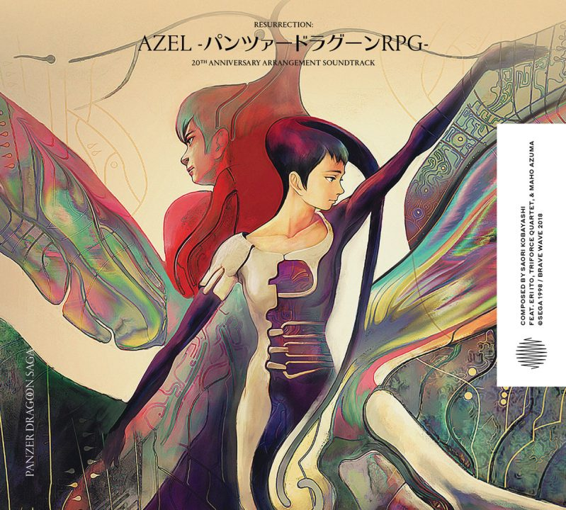 Resurrection: Panzer Dragoon Saga 20th Anniversary Arrangement Album Now Available 1