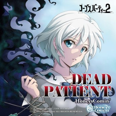 Corpse Party 2: Dead Patient Review 1
